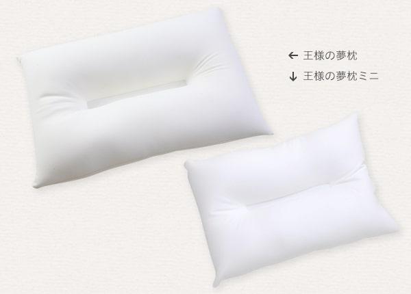 王様の夢枕の画像